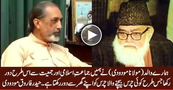 Haider Farooq Maudodi Revealed How His Father Kept His Sons Away From Jamat e Islami & Jamiyat