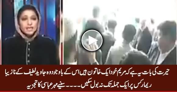 Hairat Hai Ke Maryam Nawaz Khatoon Hote Huwe Javed Latif Ke Remarks Per Kuch Na Bol Saki - Mehar