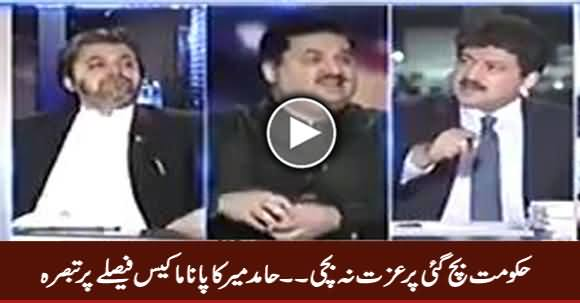 Hakumat Bach Gai Per Izzat Na Bachi - Hamid Mir Comments on Panama Case Verdict