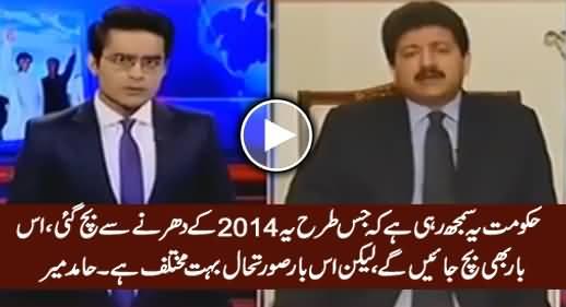 Hakumat Ghalt Fehmi Ka Shikar Hai, Is Baar Sorat e Haal 2014 Ke Dharne Se Mukhtalif Hai - Hamid Mir