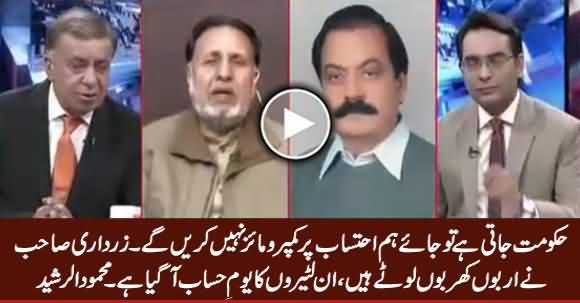 Hakumat Jati Hai Tu Jaye Hum Ahtasab Per Compromise Nahi Karein Ge - Mehmood ur Rasheed
