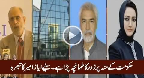 Hakumat Ke Munh Par Tamancha Para Hai - Ayaz Amir Analysis on Chief Justice Refusal