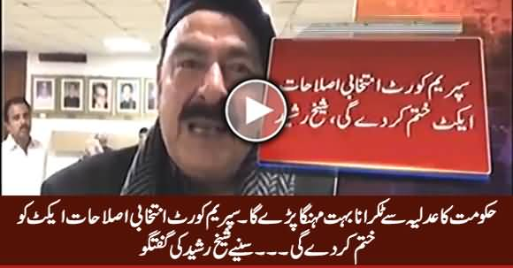 Hakumat Ko Adlia Se Takrana Bohat Menga Pare Ga - Sheikh Rasheed Media Talk
