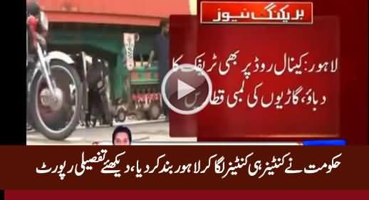 Hakumat Ne Container Hi Container Laga Kar Lahore Band Kar Diya