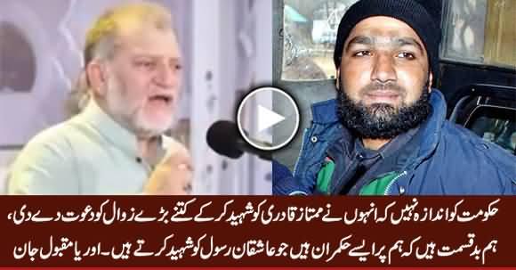 Hakumat Ne Mumtaz Qadri Ko Shaheed Kar Ke Zawaal Ko Dawat De Di - Orya Maqbool Jan