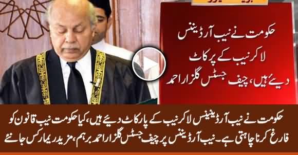 Hakumat Ne NAB Ke Parr Kaat Diye Hain - Chief Justice Gulzar Ahmad Angry Remarks on NAB Ordinance
