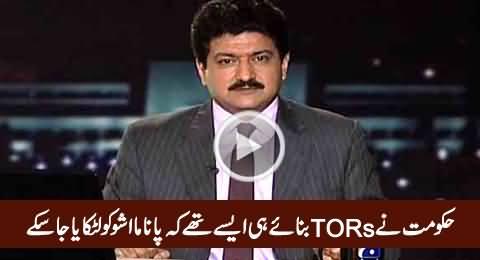 Hakumat Ne TORs Banaye Hi Aise Thay Ke Panama Issue Ko Latkaya Ja Sake - Hamid Mir Analysis