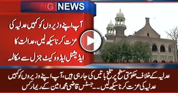 Hakumati Satah Per Adlia Ke Khilaf Talakh Baatein Ki Ja Rahi Hain - Justice Qazi M Amin