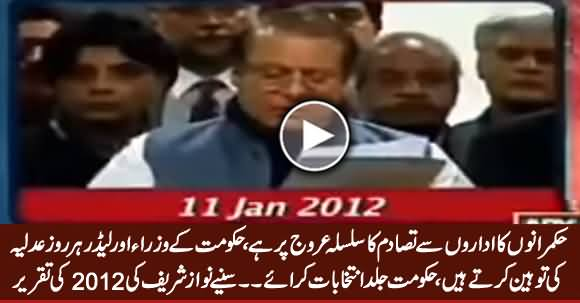 Hakumati Wazeer Rooz Adlia Ki Tauheen Karte Hain - Nawaz Sharif Speech in 2012