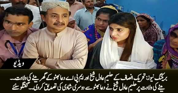 Haleem Adil Sheikh Confirms Marriage with PTI MPA Dua Bhutto
