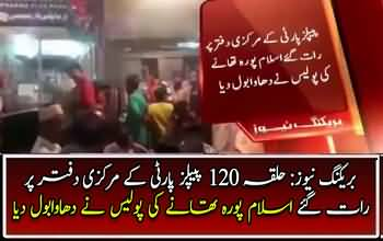 Halqa 120 PPP Ke Camp Par Police ka Hamla---