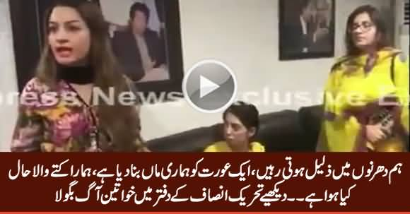 Hamara Kutte Wala Haal Kia Huwa Hai - Women on Fire in PTI Office