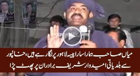Hamara Sara Paisa Lahore Par Laga Diya - LB Candidate Bashing Sharif Brothers