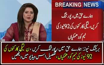 Hamare Haq Main Reporting Karo PMLN Ki Taraf Se Channel Ko Dhamkiyan