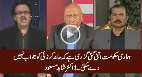 Hamari Hakumat Itni Gai Guzri Hai Ke Hamid Karzai Ko Jawab Nahi De Sakti - Dr. Shahid Masood