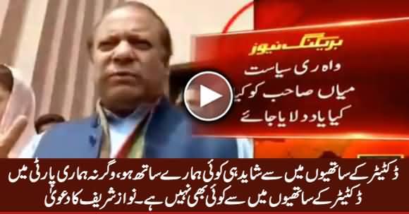 Hamari Party Mein Dictators Ke Sathiyon Mein Se Koi Nahi Hai - Nawaz Sharif