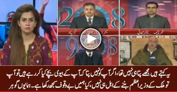 Hamayon Gohar Grills Nawaz Sharif on Disassociating Himself From His Children