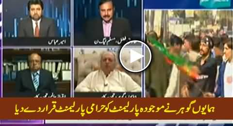 Hamayun Gohar Declares Current Parliament Haraami Parliament in Live Show