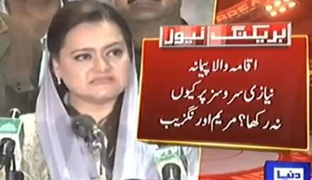 Hamein Nawaz Sharif Ke Naam Per Vote Milta Hai, Koi Shak Mein Na Rahe - Maryam Aurangzeb