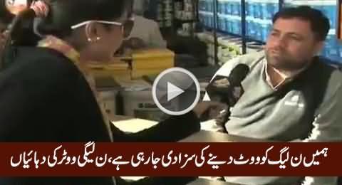 Hamein PMLN Ko Vote Dene Ki Saza Di Jaa Rahi Hai - A Voter Bashing PMLN Govt