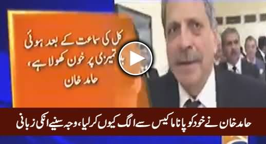 Hamid Khan Reveals Why He Separated Himself From Panama Case