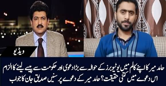 Hamid Mir Accusing YouTubers Of Taking Money From PTI Govt - Siddique Jaan Rejects His Claim