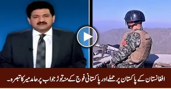 Hamid Mir Analysis on Afghanistan's Attack on Pakistan & Pak Army's Befitting Reply