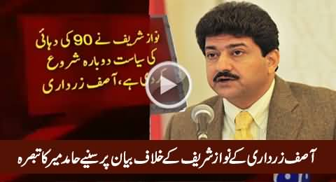 Hamid Mir Analysis on Asif Zardari's Statement Against Nawaz Sharif
