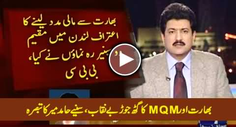 Hamid Mir Analysis on BBC's Revelation of Indian Funding to MQM