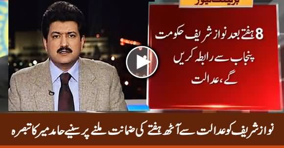 Hamid Mir Analysis on Big Relief For Nawaz Sharif From Court