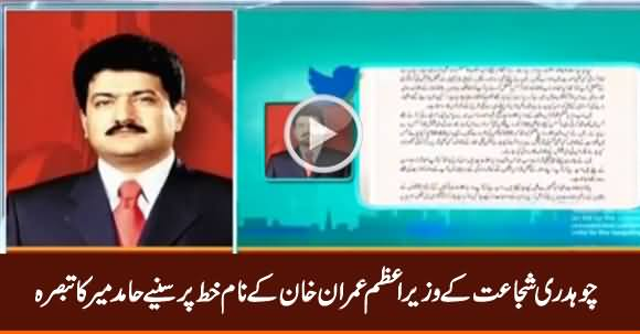 Hamid Mir Analysis on Chaudhry Shujaat Hussain's Letter To PM Imran Khan