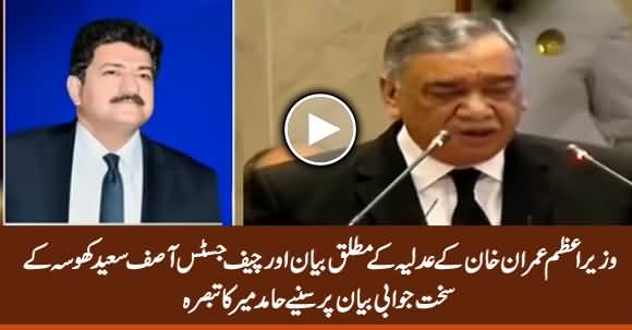Hamid Mir Analysis on Chief Justice Asif Khoosa Statement In Reply to Imran Khan