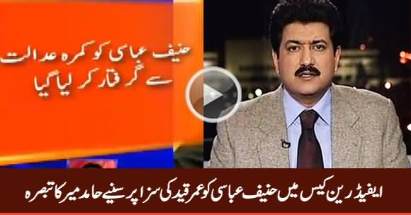 Hamid Mir Analysis on Hanif Abbasi Conviction in Ephedrine Quota Case