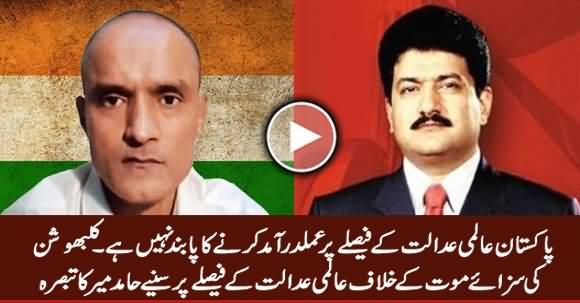 Hamid Mir Analysis on ICJ's Verdict Against Death Sentence of Kulbhushan Jhadav