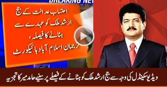 Hamid Mir Analysis on IHC's Decision to Remove Judge Arshad Malik