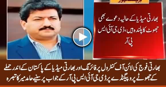 Hamid Mir Analysis on Indian Army Firing at LOC And DG ISPR's Strong Response