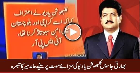 Hamid Mir Analysis on Indian Spy Klabushan Sentenced to Death by Pak Army Court