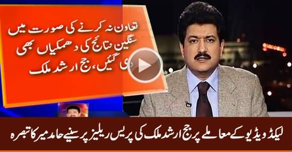 Hamid Mir Analysis on Judge Arshad Malik's Press Release