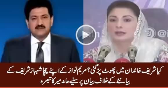 Hamid Mir Analysis on Maryam Nawaz Statement Against Shahbaz Sharif's Narrative