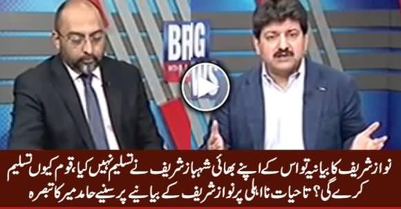 Hamid Mir Analysis on Nawaz Sharif's Narrative Regarding His Disqualification