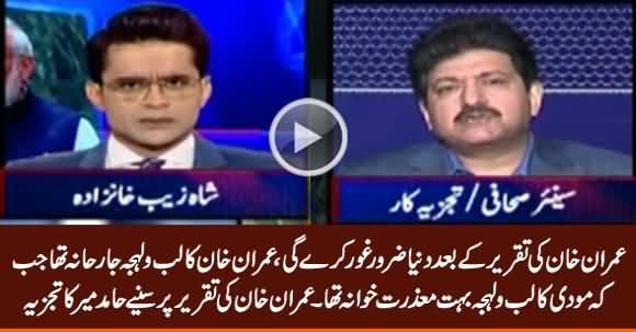Hamid Mir Analysis on PM Imran Khan's Speech in UN General Assembly