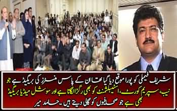 Hamid Mir Analysis on References Against Sharif Family