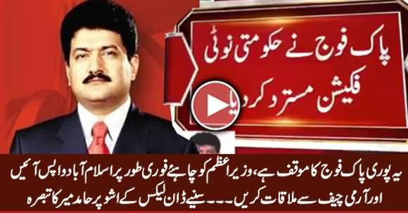 Hamid Mir's Detailed Analysis on Rejection of Dawn Leaks Notification By ISPR