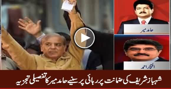 Hamid Mir Analysis on Shahbaz Sharif's Bail And Its Impact on Current Politics