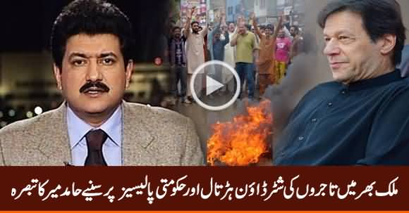 Hamid Mir Analysis on Traders Countrywide Shutter-down Strike