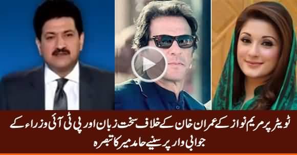 Hamid Mir Analysis on Twitter Fight Between Maryam Nawaz & Imran Khan's Supporters
