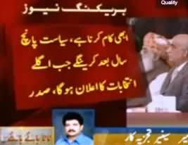 Hamid Mir and Kamran Khan Views about Zardari Farewell Party and The Behaviour of Nawaz Sharif and Zardari