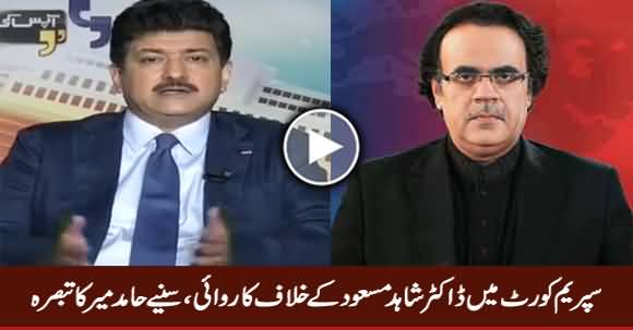 Hamid Mir Anlaysis on Dr. Shahid Masood's Case in Supreme Court