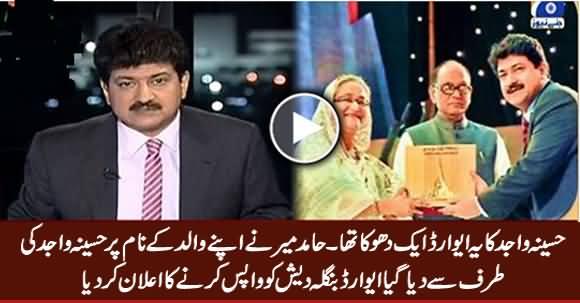 Hamid Mir Announces to Return Father's Award to Bangladesh