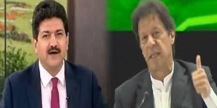 Hamid Mir appreciates PM Imran Khan's speech In Investment Conference Saudi Arabia
